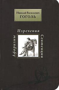 Н. В. Гоголь. Афоризмы. Изречения. Сентенции
