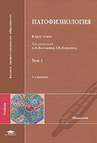Патофизиология. В 3 томах. Том 1