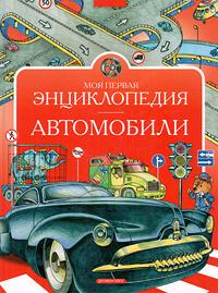 В. Г. Нагаев Моя первая энциклопедия. Автомобили