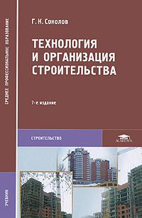 Технология и организация строительства