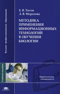 Методика применения информационных технологий в обучении биологии