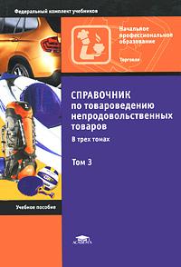 Справочник по товароведению непродовольственных товаров. В 3 томах. Том 3