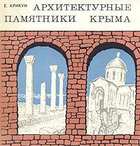 Архитектурные памятники Крыма