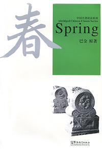 Spring (+ CD-ROM)