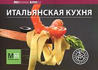 Итальянская кухня ( 978-5-8029-2621-5 )