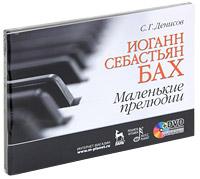 Иоганн Себастьян Бах. Маленькие прелюдии (+ DVD-ROM). С. Г. Денисов