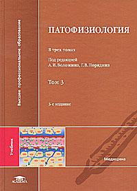 Патофизиология. В 3 томах. Том 3