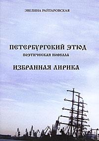 Петербургский этюд