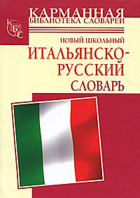 Новый школьный итальянско-русский словарь ( 978-5-17-061894-1, 978-5-8123-0601-4 )