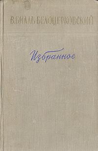 В. Билль-Белоцерковский. Избранное