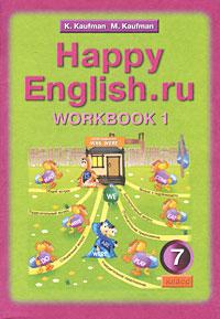 Happy English.ru 7: Workbook 1 / Счастливый английский.ру. 7 класс. Рабочая тетрадь №112296407Рабочие тетради № 1, 2 входят в состав УМК Счастливый английский.ру для 7-го класса. Предназначены для выполнения письменных заданий в классе и дома. В них помещены контрольные задания разделов учебника. Каждая рабочая тетрадь также включает в себя раздаточный материал, необходимый для работы на уроке (раздел Cut Out). В рабочей тетради № 1 помещен мини-словарь, включающий лексику, которая содержится в учебниках для 5-го и 6-го классов.