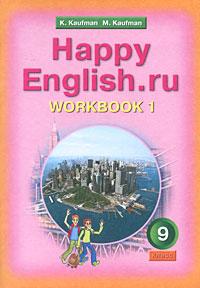 Happy English.ru 9: Workbook 1 / Английский язык. Счастливый английский. 9 класс. Рабочая тетрадь №1