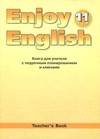 Enjoy English 11: Teacher's Book / Английский с удовольствием. 11 класс. Книга для учителя с поурочным планированием и ключами