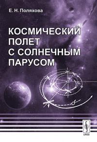 Е. Н. Поляхова Космический полет с солнечным парусом купить элементы к солнечным батареям