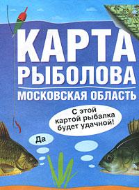 Карта рыболова. Московская область ( 978-5-17-067546-3, 978-5-271-28254-6 )