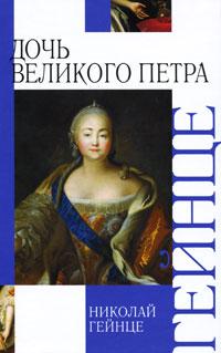 Дочь Великого Петра ( 978-5-17-068124-2, 978-5-4215-1339-1 )