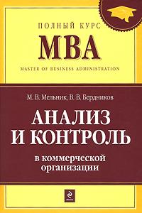 Анализ и контроль в коммерческой организации. Мельник М.В., Бердников В.В.