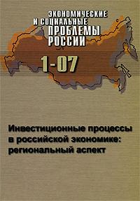 Экономические и социальные проблемы России. 2007. №1. Инвестиционные процессы в российской экономике. Региональный аспект