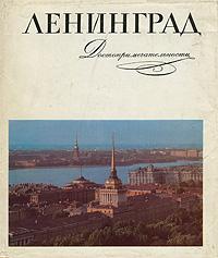 Ленинград. Достопримечательности