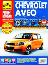Zakazat.ru: Chevrolet Aveo. Руководство по эксплуатации, техническому обслуживанию и ремонту.