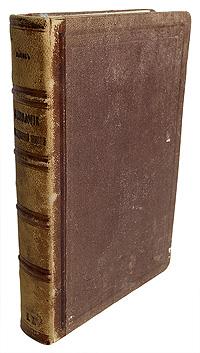 Физиология обыденной жизниART-1170104Москва, 1867. Издание книгопродавца А. И. Глазунова. Владельческий переплет. Кожаный бинтовой корешок. Сохранность хорошая. С политипажами. Предлагаемое издание отличается ото всех научно-популярных изданий тем, что рассчитано на неподготовленного читателя, не знакомого ни с анатомией, ни с физиологией. Издание включает следующие 15 глав: Голод и жажда, Пища и питье. III, IV, V гл., Пищеварение и его устройство, Строение и отравление нашей крови, Кровообращение: его история; путь, совершаемый кровью; причины кровообращения, Дыхание и удушение, Откуда берется теплота нашего тела и чем она поддерживается, Чувствование и мышление, Мозг и умственная деятельность, Наши чувства и ощущения, Сон и сны, Свойства, переходящие от родителей к детям, Жизнь и смерть. Книга не подлежит вывозу за пределы Российской Федерации.