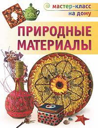 Т. А. Свешникова Природные материалы