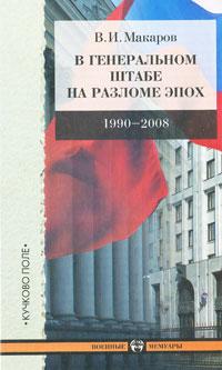 В Генеральном штабе на разломе эпох. 1990-2008