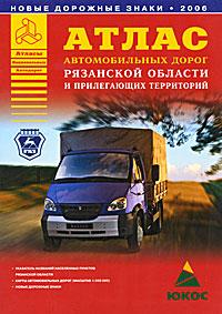 Атлас автомобильных дорог Рязанской области и прилегающих территорий