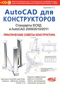 AutoCAD для конструкторов. Стандарты ЕСКД в AutoCAD 2009/2010/2011. Практические советы конструктора (+ CD-ROM)