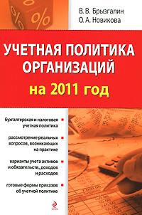 Учетная политика организаций на 2011 год ( 978-5-699-45303-0 )
