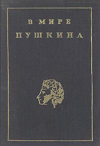 В мире Пушкина