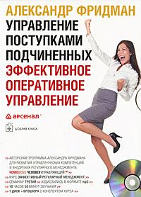 Управление поступками подчиненных. Эффективное оперативное управление (аудиокурс MP3). Александр Фридман