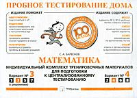 Пробное тестирование дома. Математика. Индивидуальный комплект тренировочных материалов для подготовки к централизованному тестированию вариант №3 (с решениями). Вариант №4