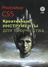 Photoshop CS5. Креативные инструменты для творчества (+ DVD-ROM) ( 978-5-94387-643-1 )