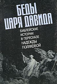 Беды царя Давида. Библейские истории в пересказе Надежды Поляковой