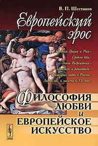 Европейский эрос. Философия любви и европейское искусство