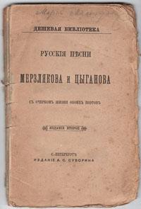 Русские песни Мерзлякова и Цыганова