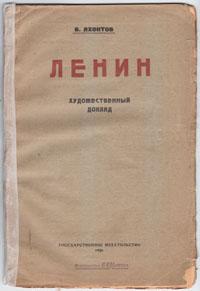 Ленин. Художественный доклад