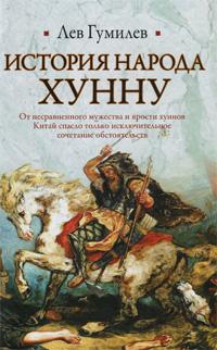 История народа хунну ( 978-5-17-067766-5, 978-5-271-30514-6 )
