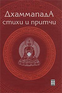 Дхаммапада. Стихи и Притчи