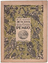 Жизнь и приключения Жана-Артура Рембо