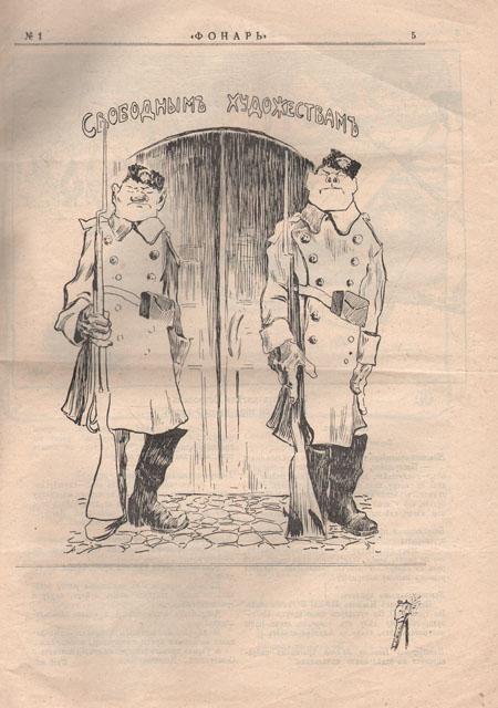 "Журнал ""Фонарь"". № 1, 1905"