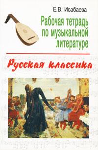 Рабочая тетрадь по музыкальной литературе. Русская классика