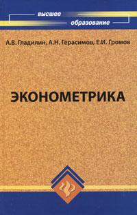 Эконометрика ( 978-5-222-17387-9 )