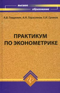 Практикум по эконометрике ( 978-5-222-17388-6 )