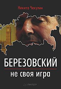 Березовский — не своя игра ( 978-5-4237-0203-8 )