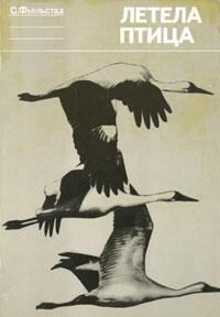 Летела птица12296407Все свое творчество Сверре Фьельстад посвятил охране природы Норвегии. В книге Летела птица, обобщая многолетние наблюдения, он рассказывает о пернатых обитателях родного края, об их повадках и образе жизни, о местах гнездовий и пении. Скопа и воробьиный сыч, мохноногий канюк и дрозд-белобровик, гагара и чомга - таков далеко не полный перечень его героев. Проникнутая любовью к природе, написанная очень живо и увлекательно книга Фьельстада адресована самому широкому читателей и прежде всею юному, - всем тем, кому дорог животный мир нашей планеты, кто заинтересован в его изучении и охране.