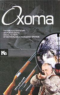 Охота ( 978-985-16-8591-8 )