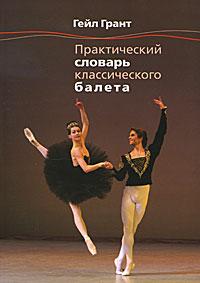 Практический словарь классического балета