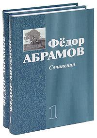 Федор Абрамов. Сочинения (комплект из 2 книг)